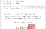 직접생산증명서(CCTV)